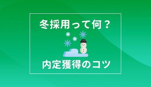 冬採用とは|企業の探し方や内定獲得に役立つ就活サービスを紹介