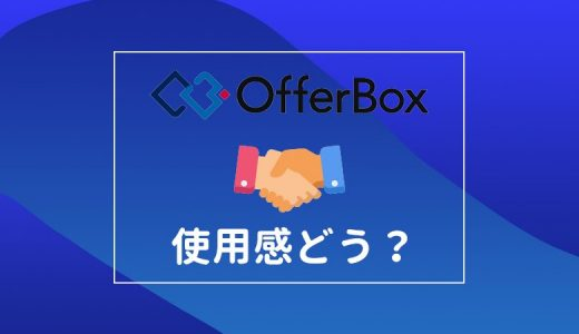 OfferBox (オファーボックス)の評判は?利用のメリットデメリットと作成方法を紹介