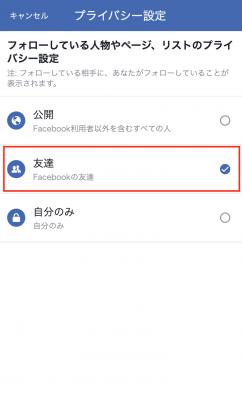 フェイスブック設定