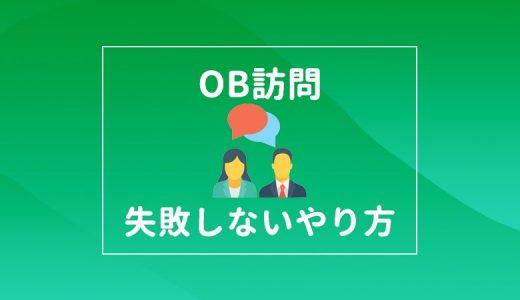 OB訪問のやり方とは?間違えたくない就活生が押さえるべきポイントと口コミ