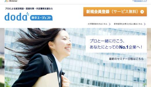 【doda新卒エージェントの評判】利用者の口コミとメリット・デメリット