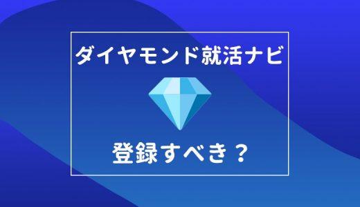 ダイヤモンド就活ナビの評判は?口コミやメリットデメリットを詳しく解説