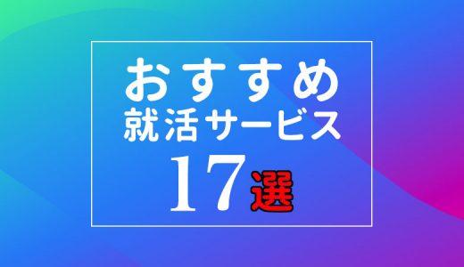 22卒必見!デキる就活生は使っている最新の就活サービス17選【最新】