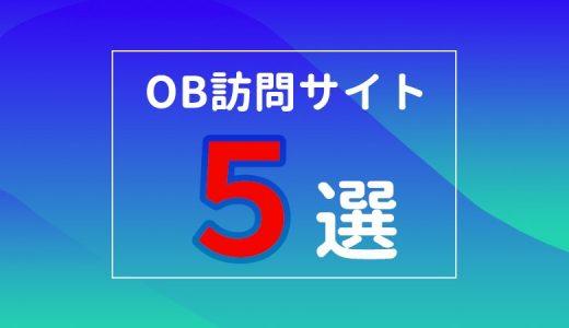 OB訪問してる?圧倒的に有利に就活を進められるOB訪問サービス5選