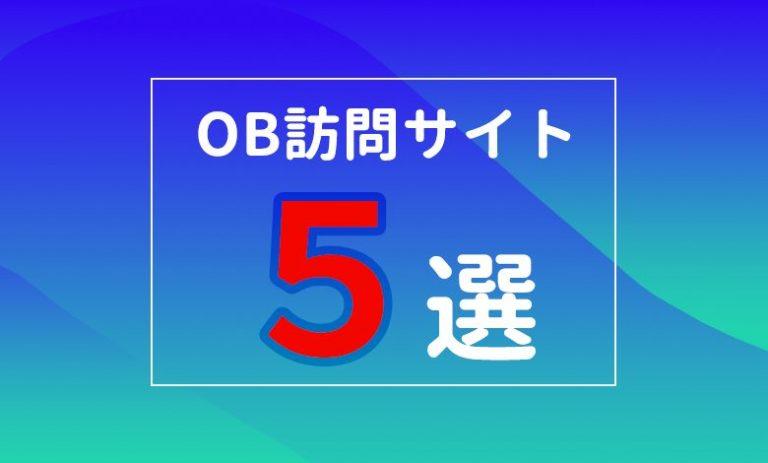 OB訪問 width=