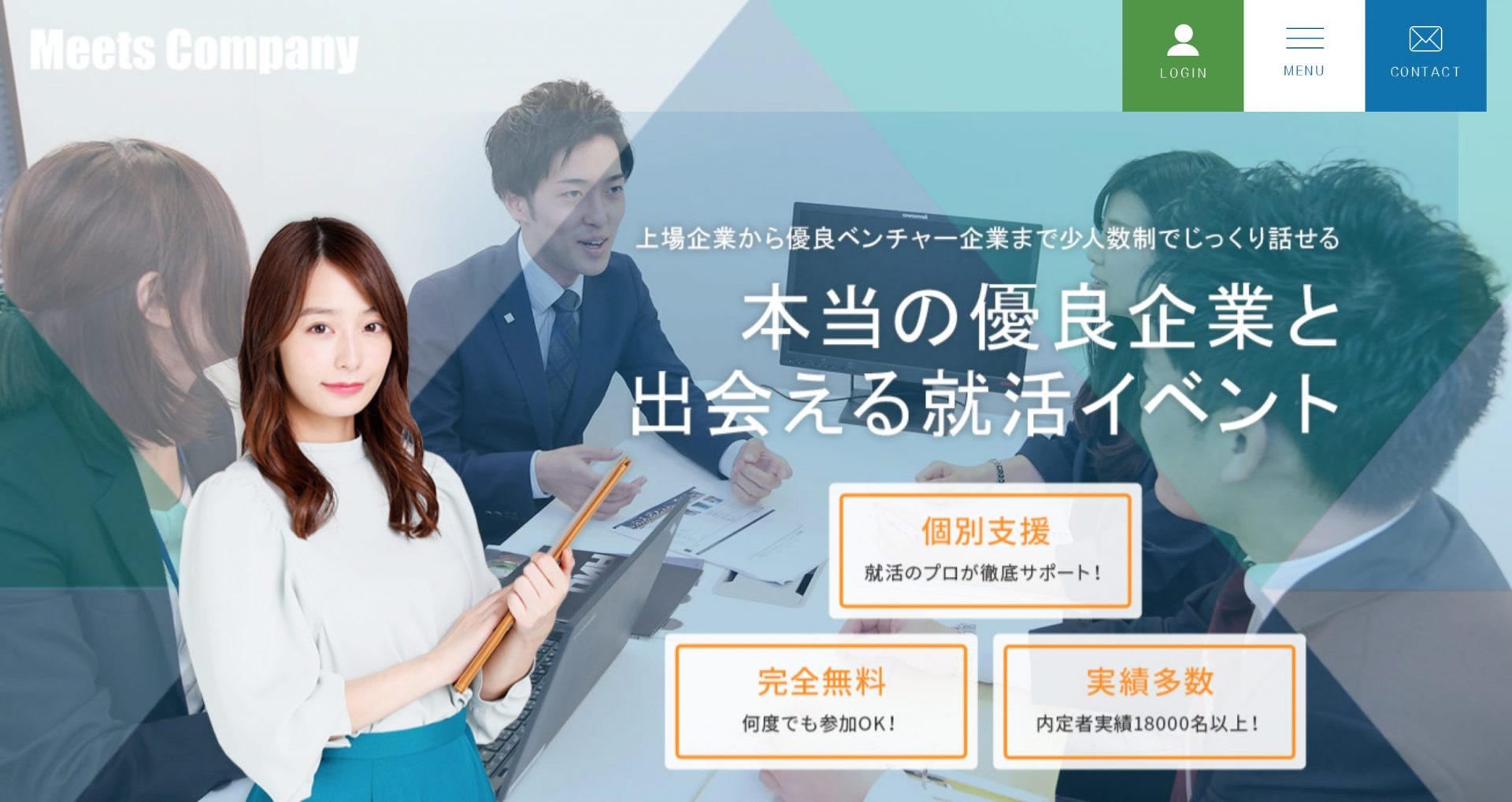 meets company(ミーツカンパニー)