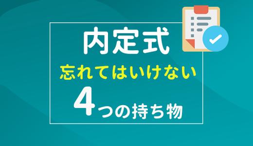 内定式に必須の持ち物4つ|早めに準備・確認しておきたいものとは?