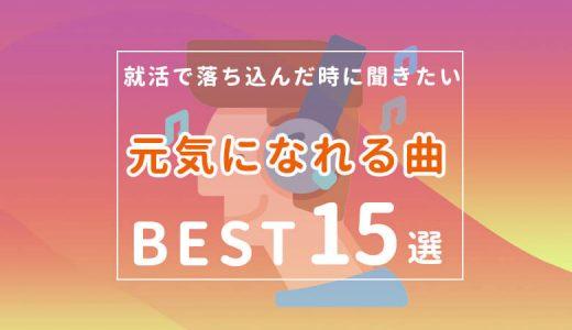 【就活で落ち込んだ時に聴きたい!】元気になる曲ベスト15選!