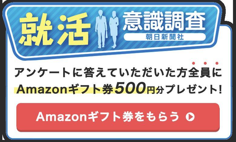 Amazonギフト券 もらえる