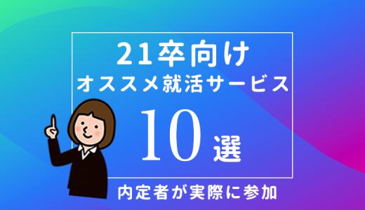 【就活イベント】内定者が実際に足を運んだ10の優良イベント・サイトを一挙公開
