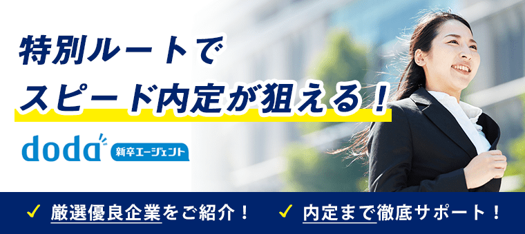 最速1日内定 doda新卒エージェント
