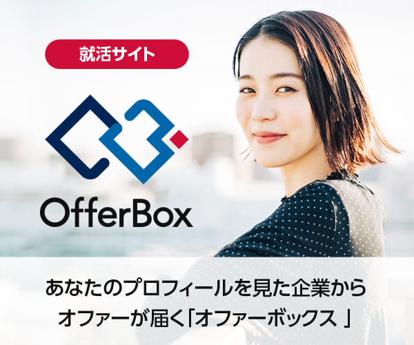 大手・人気企業からオファーが届くOfferBox