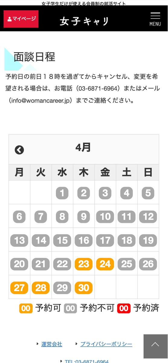 女子キャリ面談予約カレンダー