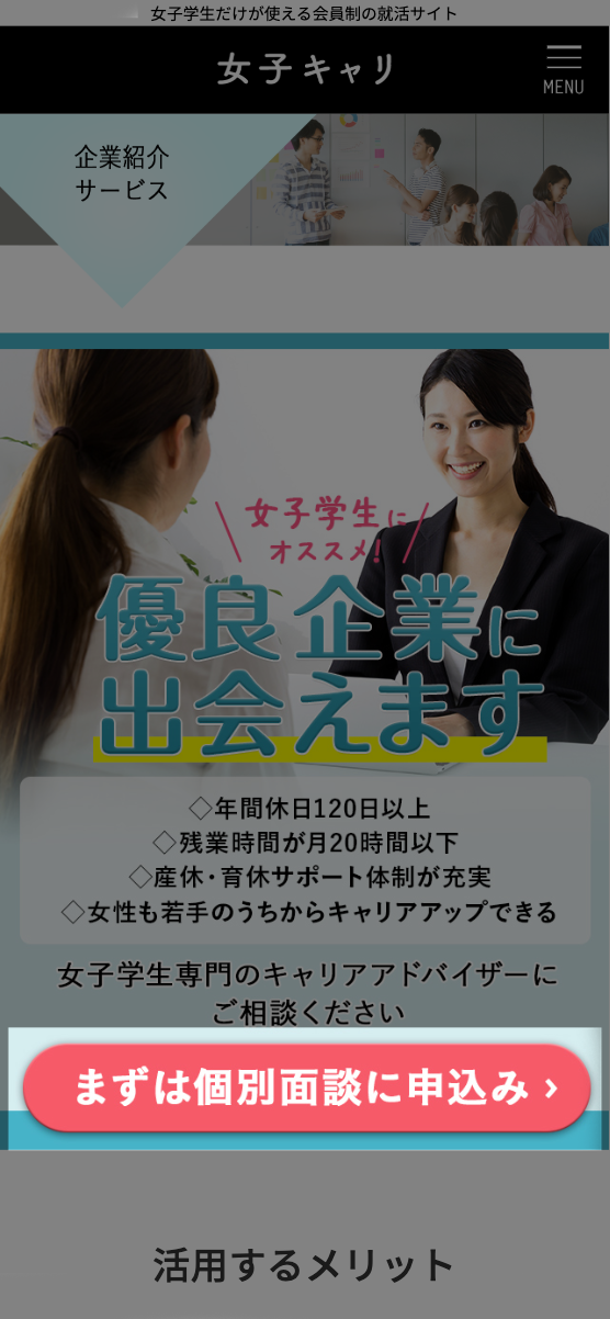 女子キャリ企業紹介サービス 予約方法