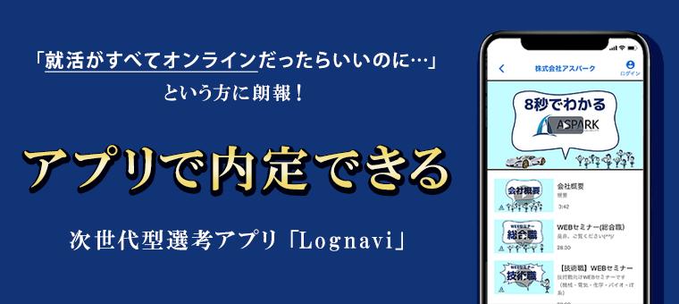 アプリで内定できるlognavi
