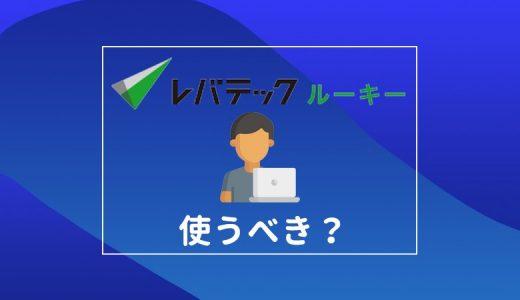 レバテックルーキーってどう?特徴・メリット・デメリット・登録までの流れを解説!