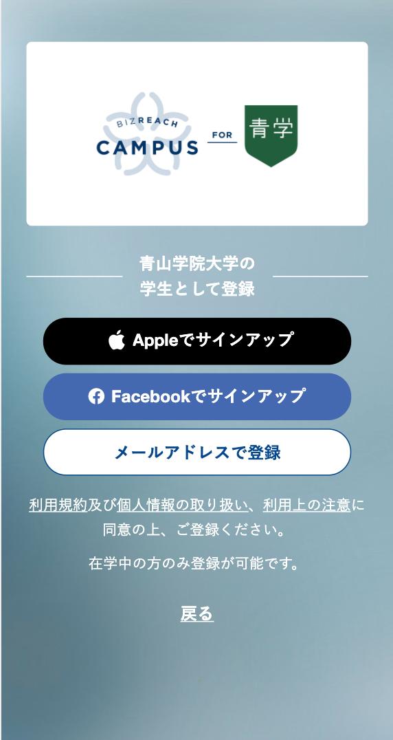 メールアドレスで登録を選択