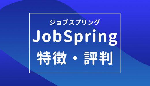 【手厚いサポートNo1】JobSpring(ジョブスプリング)の特徴と利用メリット
