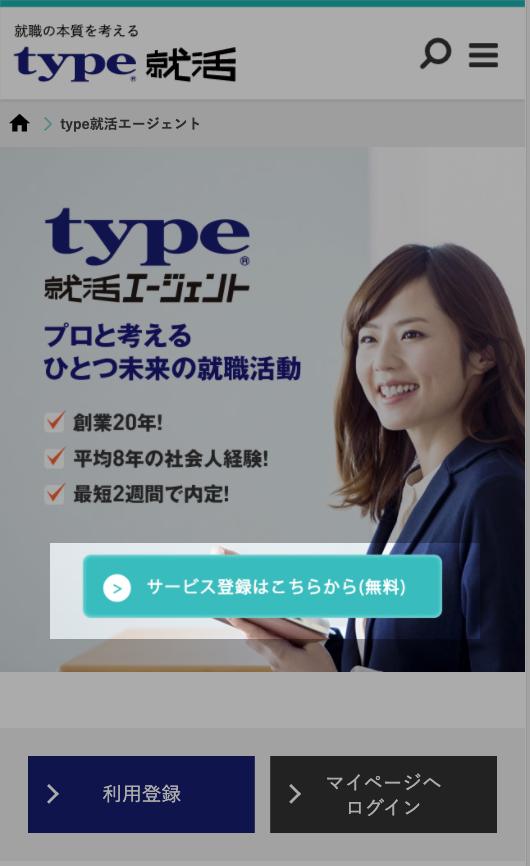 type就活エージェントのトップページから登録