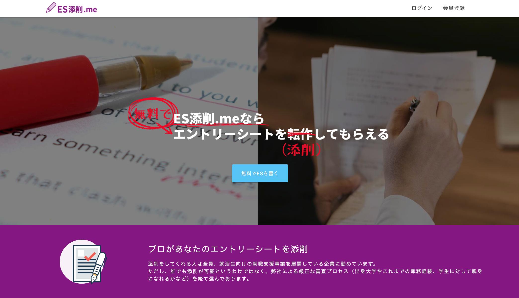 ES添削.meのサービスイメージ画像
