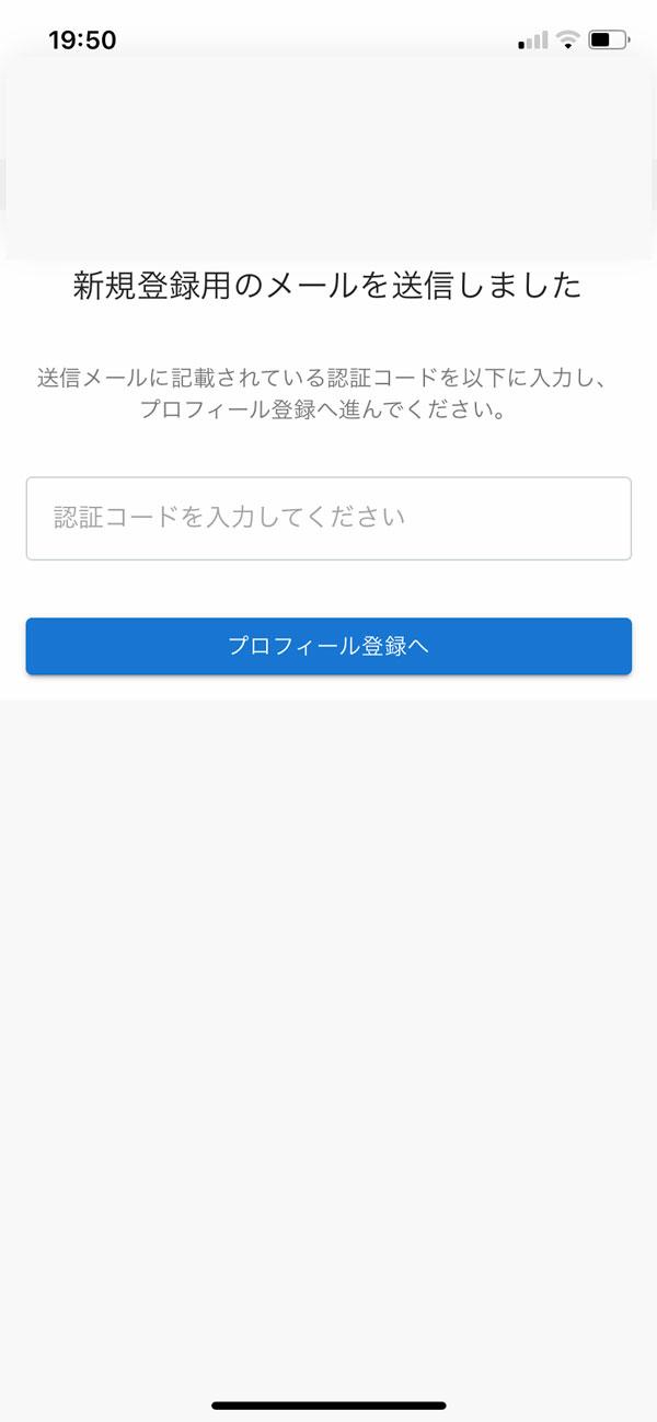 認証コード登録