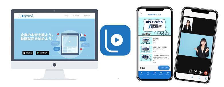 Lognaviサービス画面