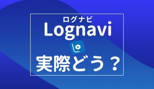 【スカウトって本当に来る?】Lognaviの利用メリット・デメリットを解説