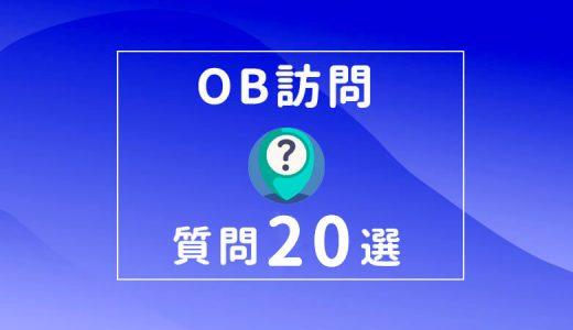 【あの質問はNG!?】OB訪問をフルに活かせる質問20選!恥をかくNG例と対策