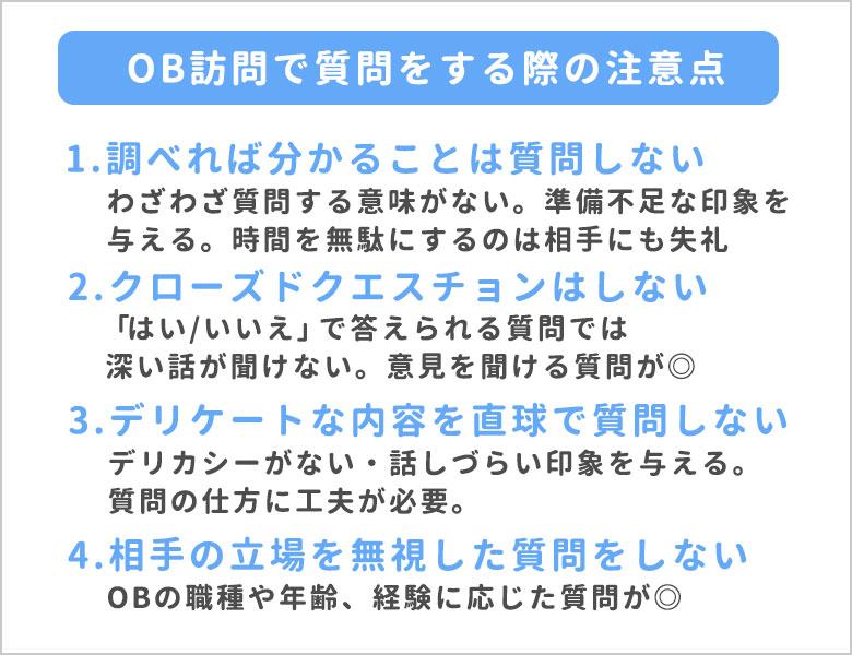 OB訪問でする質問の注意点