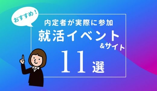 【就活イベント】内定者が実際に足を運んだ11の優良イベント・サイトを一挙公開
