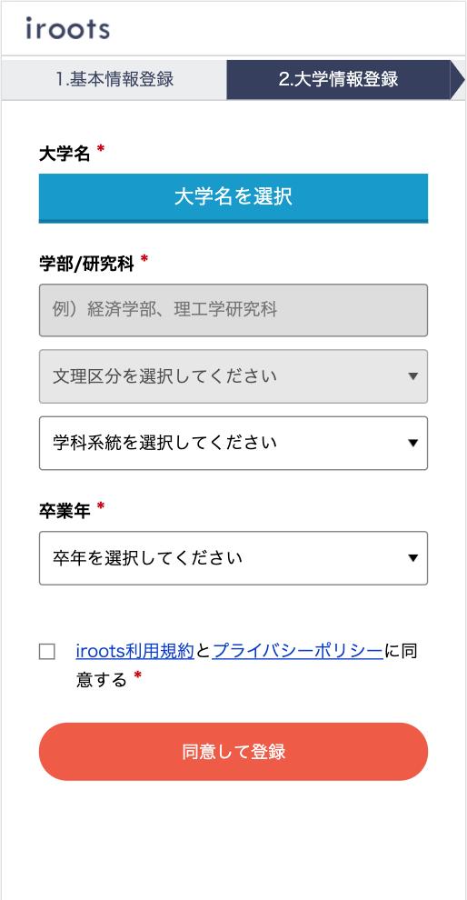 iroots 大学情報登録
