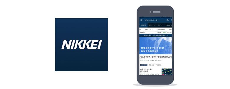 日本経済新聞アプリ