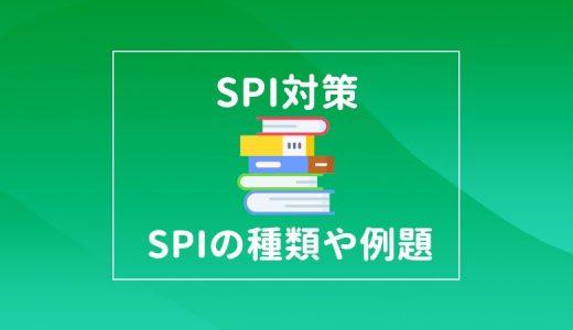 【SPI対策】言語・非言語の例題やおすすめ対策本とアプリを紹介
