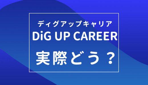 【DiG UP CAREERって実際どう?】他サービスとの違いや特徴・おすすめな理由を徹底解説