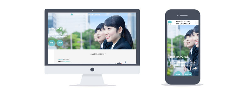 DiG UP CAREERのサービス画面