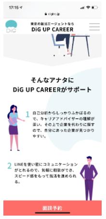 DiG UP CAREER面接予約