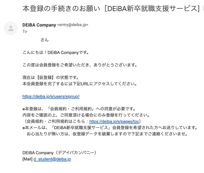 DEiBA Company仮登録メール