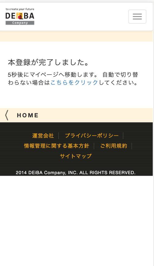 DEiBA Company本登録完了画面