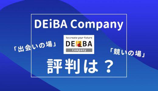 DEiBA Companyの評判は?グルディスの対策しながらスカウトも受けられるイベント