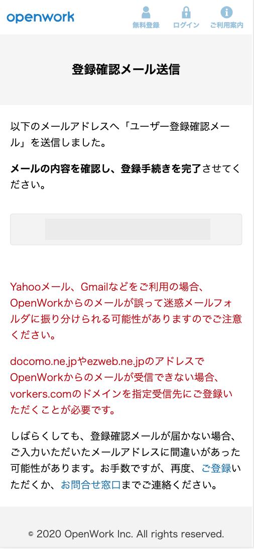 openwork確認メール送信画面