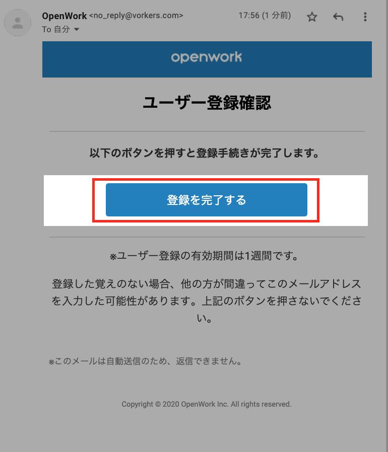 openwork仮登録メール