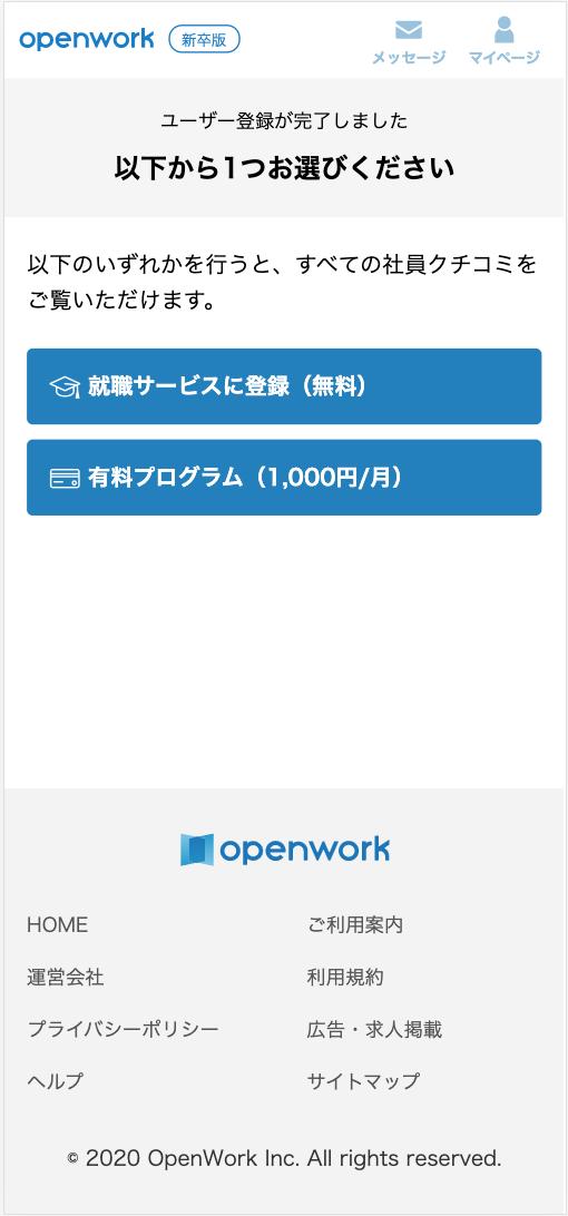 openworkユーザー登録完了画面