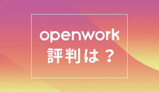 openworkの評判は?本当に使えるサイトかデメリットも含めて徹底解説
