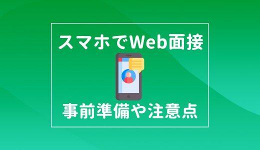 Web面接をスマホで受ける方法|事前準備や注意点を徹底解説