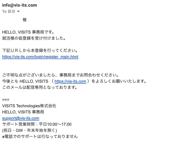 HELLO,VISITS仮登録完了メールのスクリーンショット