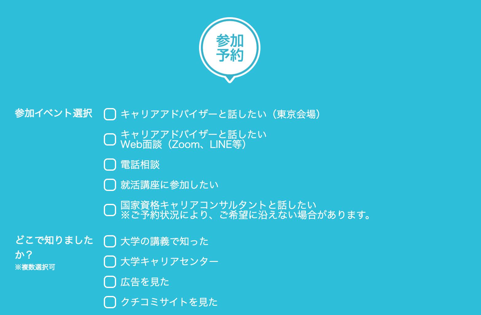 ハローナビ就活の参加イベント選択画面