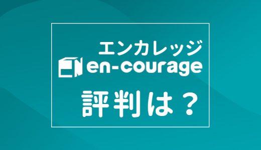 エンカレッジ(en-courage)の評判は?〇〇な人にはおすすめのサービスです