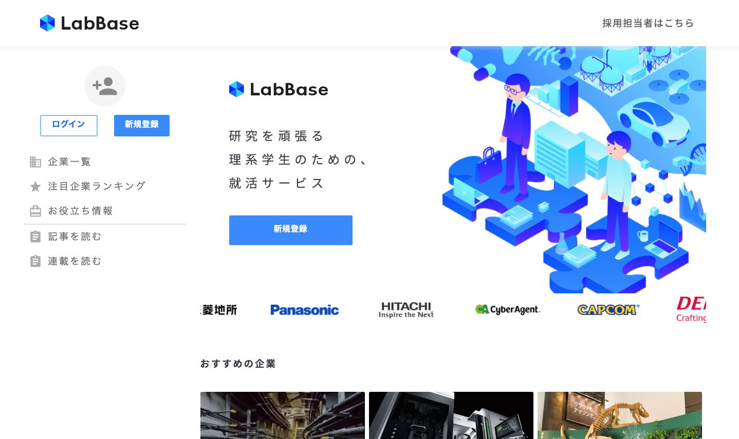 LabBaseのサービス画像