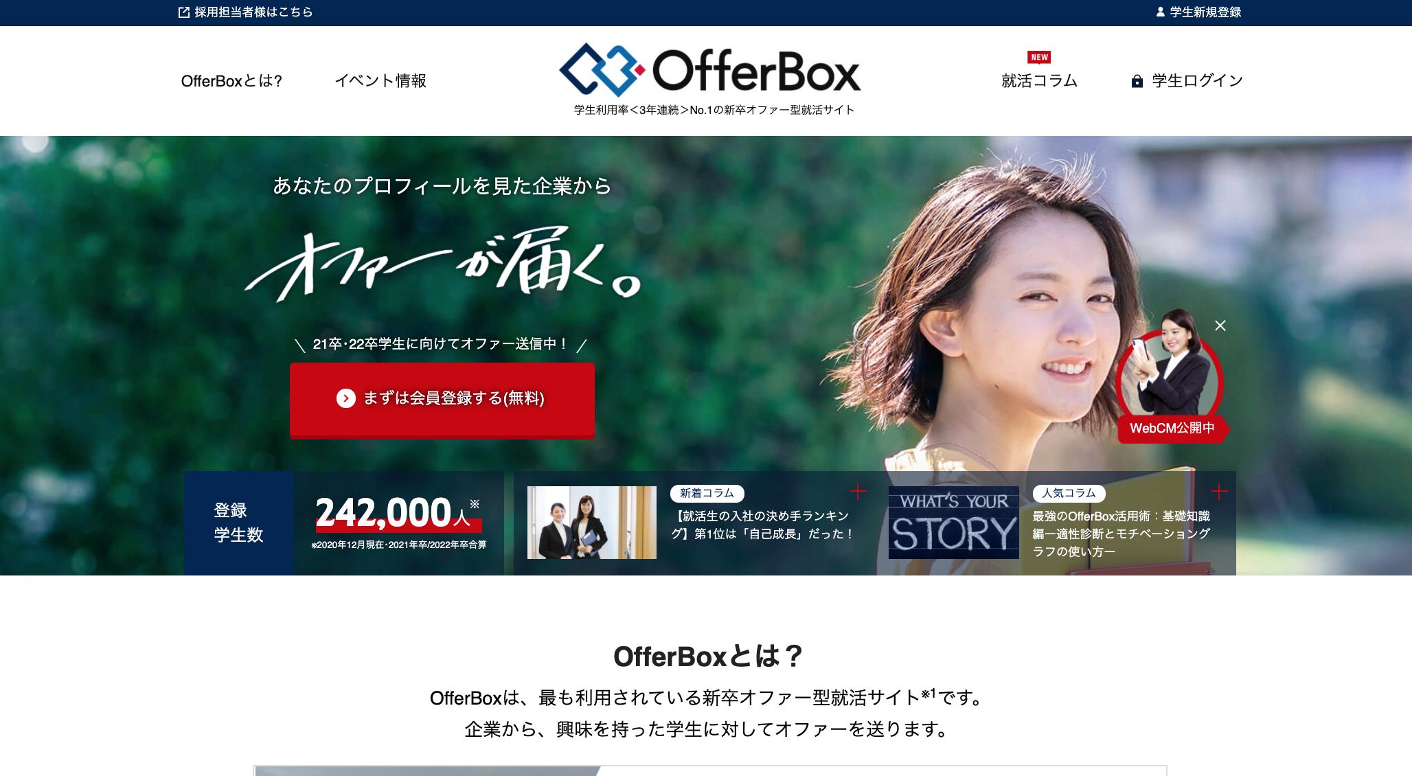 OfferBoxのサービス画像