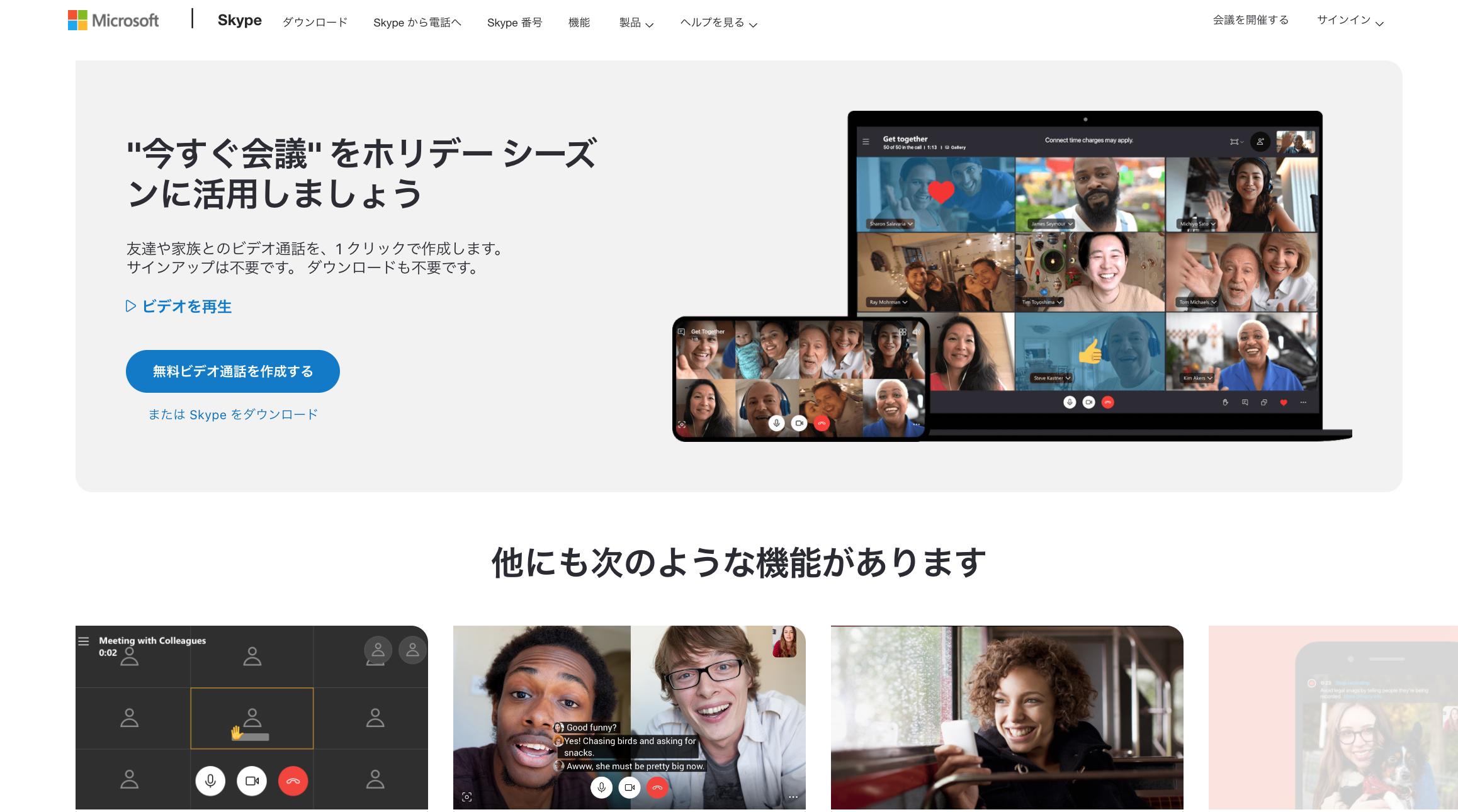 Skype サービス画像
